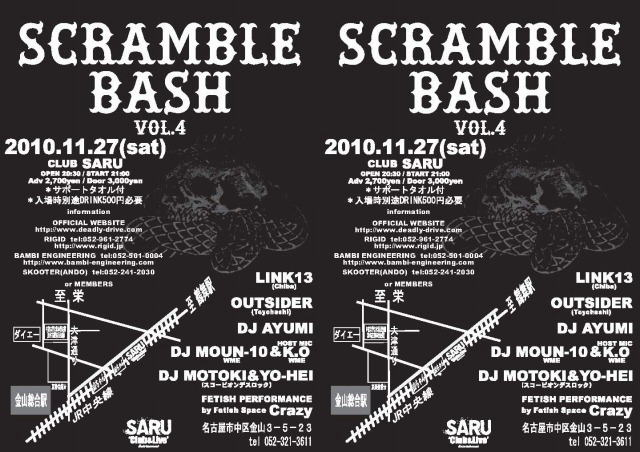 blog_m_scramble_bash4_flier.jpg
